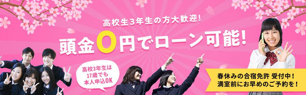 高校生3年生の方大歓迎!頭金0円でローン可能!