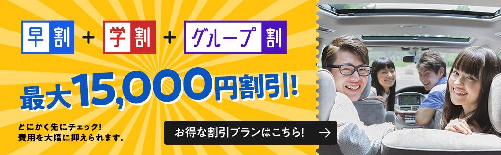最大15,000円割引!