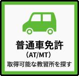 普通車(AT/MT)