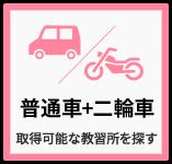 普通車+二輪車
